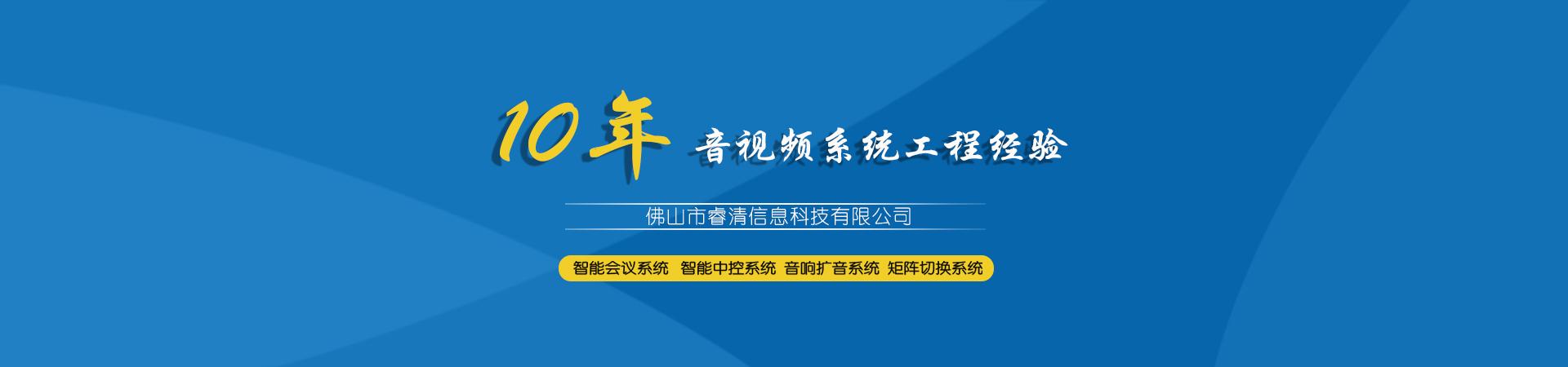 广州睿清信息科技有限公司